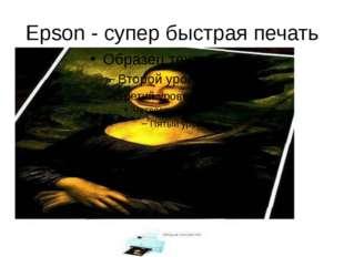 Epson - супер быстрая печать