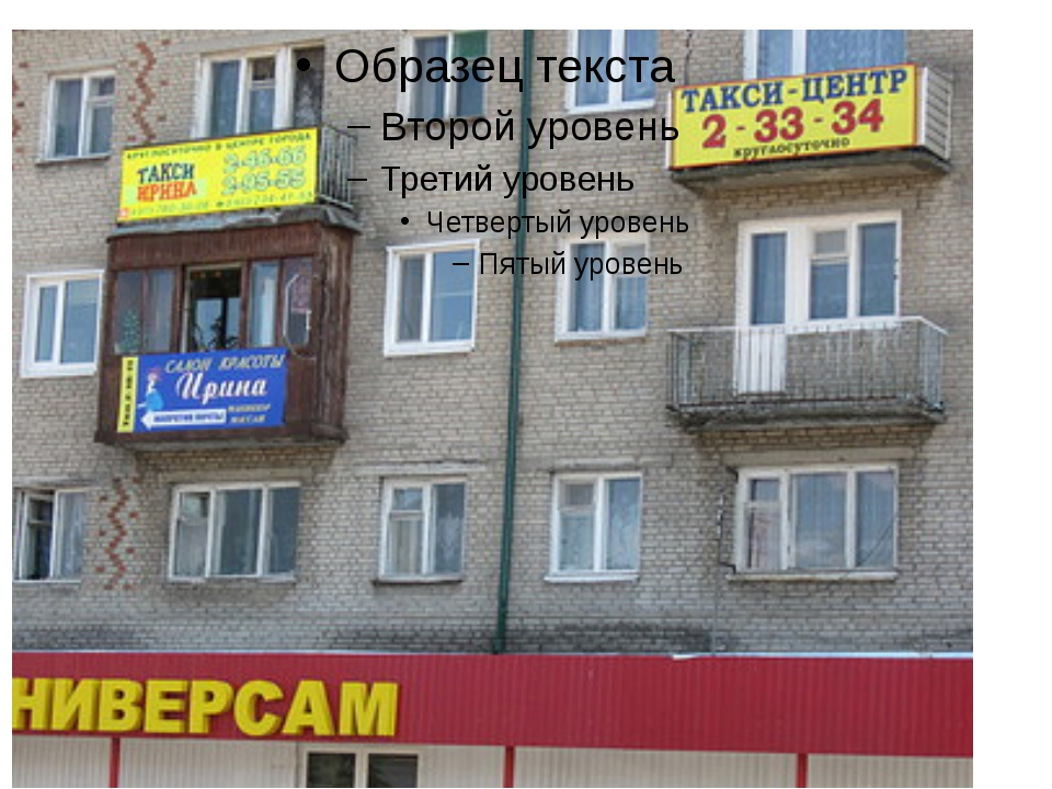 Баннер на балкон о продаже квартиры.