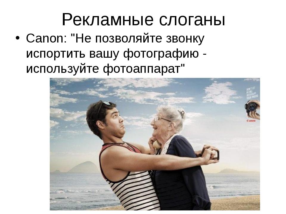 """Рекламные слоганы Canon: """"Не позволяйте звонку испортить вашу фотографию - ис..."""