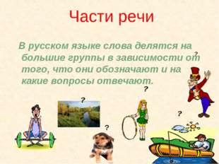 Части речи В русском языке слова делятся на большие группы в зависимости от т