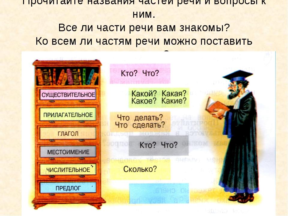 Прочитайте названия частей речи и вопросы к ним. Все ли части речи вам знаком...