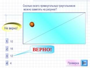 Проверка Сколько всего прямоугольных треугольников можно заметить на рисунке?