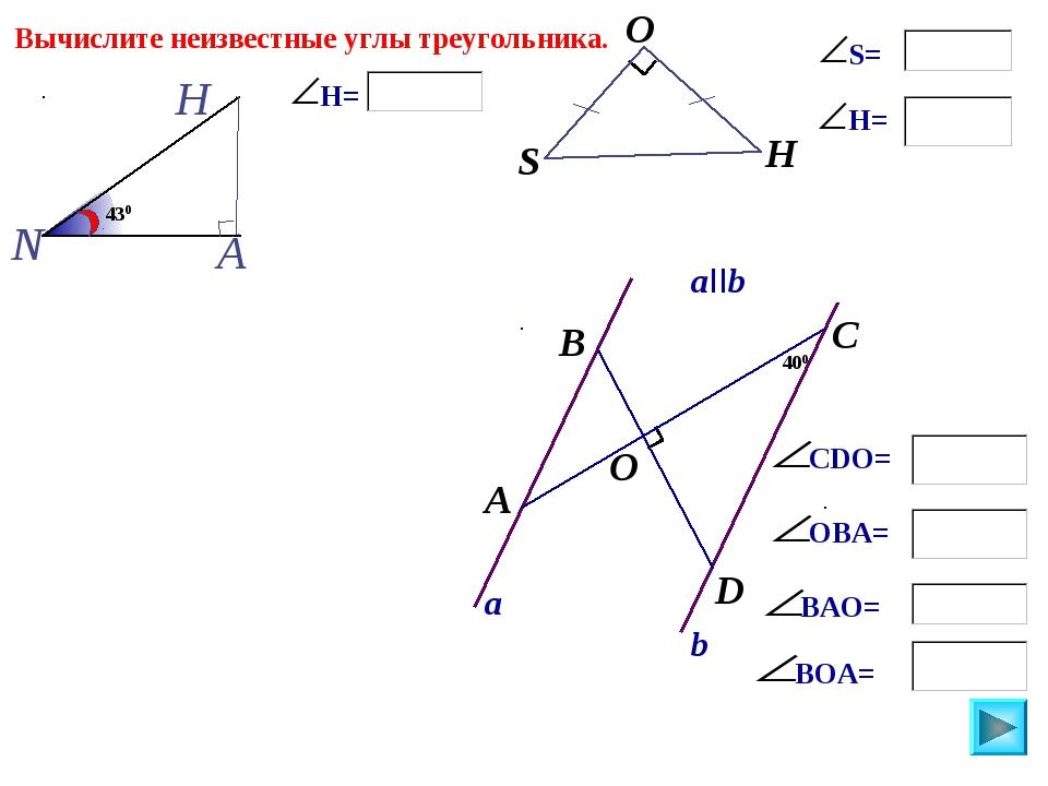 S O H 430 Вычислите неизвестные углы треугольника. B A O C D aIIb a b 400