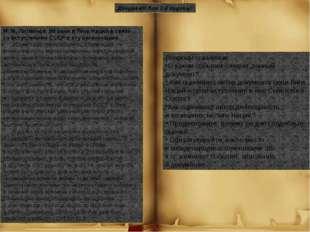 Документ для2-йгруппы: М.М.Литвинов. Изречи вЛиге Наций всвязи совст