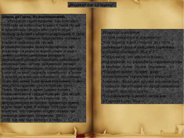 Документ для1-йгруппы: Шарль де Голль. Извоспоминаний «Гитлер нете...