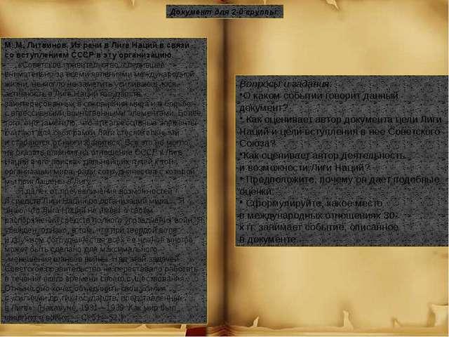 Документ для2-йгруппы: М.М.Литвинов. Изречи вЛиге Наций всвязи совст...