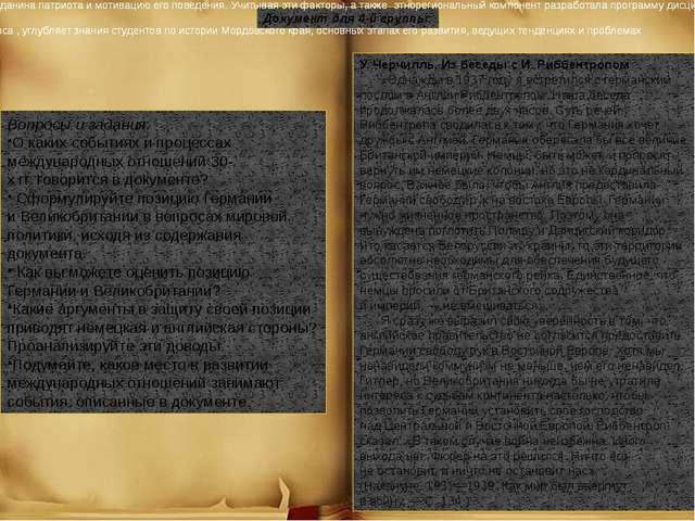 Документ для4-йгруппы: У.Черчилль. Избеседы сИ.Риббентропом «Одн...