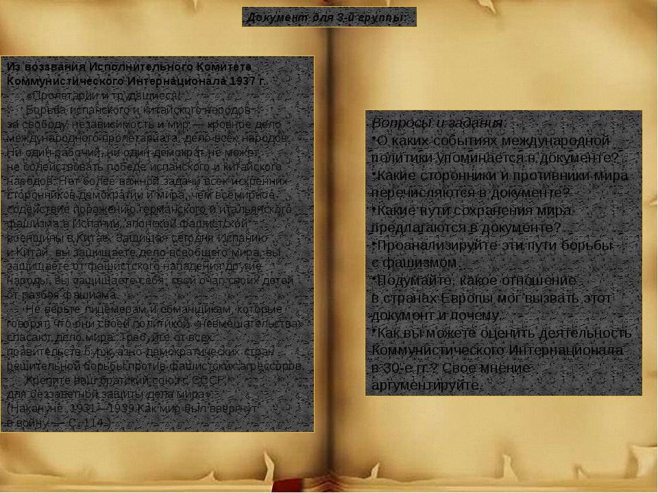 Документ для3-йгруппы: Извоззвания Исполнительного Комитета Коммунистичес...