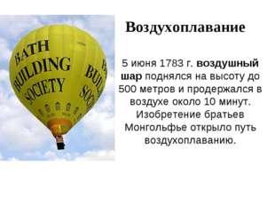 5 июня 1783 г. воздушный шар поднялся на высоту до 500 метров и продержался в
