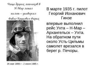 В марте 1935 г. пилот Георгий Иоханович Гинзе впервые выполнил рейс Ухта – Н-
