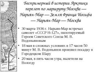 30 марта 1936 г. Нарьян-Мар встречал самолет «СССР Н-127», пилотируемый Герое