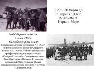 С 29 и 30 марта до 11 апреля 1937 г. остановка в Нарьян-Маре Над Северным пол