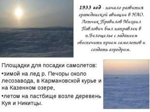 1933 год - начало развития гражданской авиации в НАО. Летчик Правилов Михаил