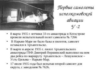 Первые самолеты исполкомовской авиации У -2 8 марта 1935 г летчики 33-го авиа