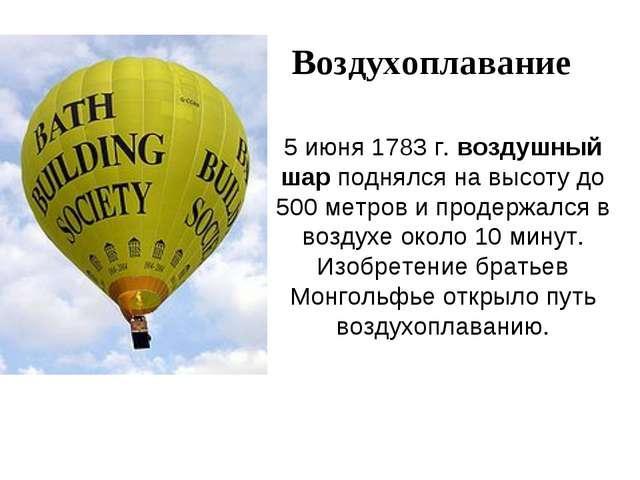 5 июня 1783 г. воздушный шар поднялся на высоту до 500 метров и продержался в...