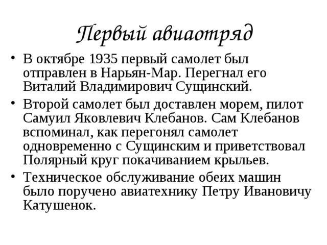 Первый авиаотряд В октябре 1935 первый самолет был отправлен в Нарьян-Мар. Пе...