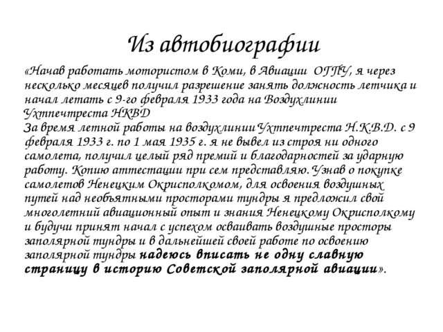 Из автобиографии «Начав работать мотористом в Коми, в Авиации ОГПУ, я через н...