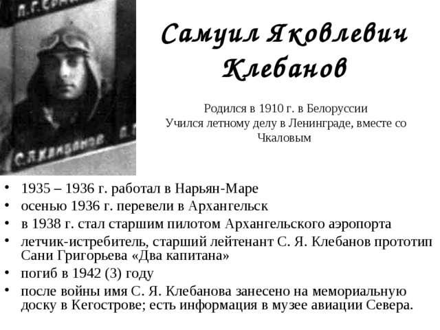 Самуил Яковлевич Клебанов 1935 – 1936 г. работал в Нарьян-Маре осенью 1936 г....