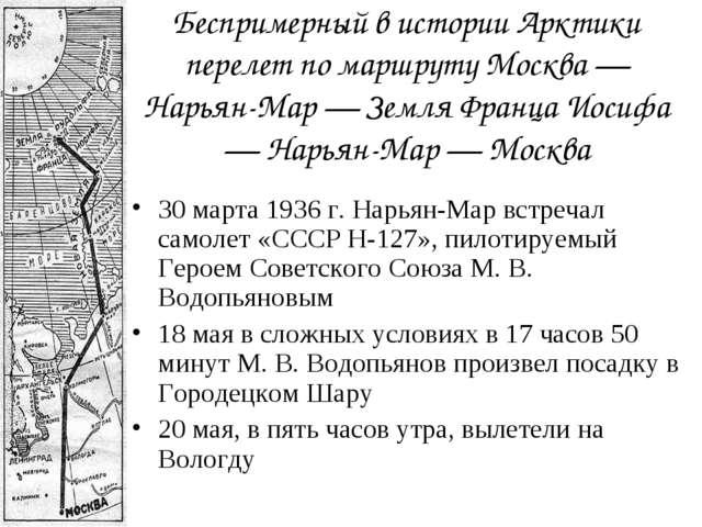 30 марта 1936 г. Нарьян-Мар встречал самолет «СССР Н-127», пилотируемый Герое...