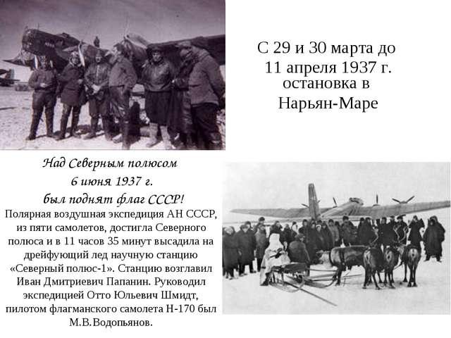 С 29 и 30 марта до 11 апреля 1937 г. остановка в Нарьян-Маре Над Северным пол...