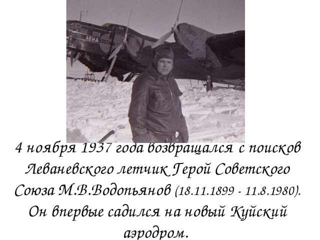 4 ноября 1937 года возвращался с поисков Леваневского летчик Герой Советского...