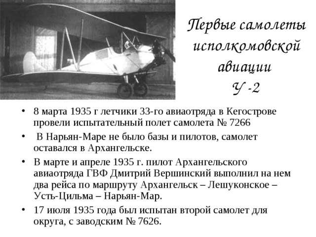 Первые самолеты исполкомовской авиации У -2 8 марта 1935 г летчики 33-го авиа...