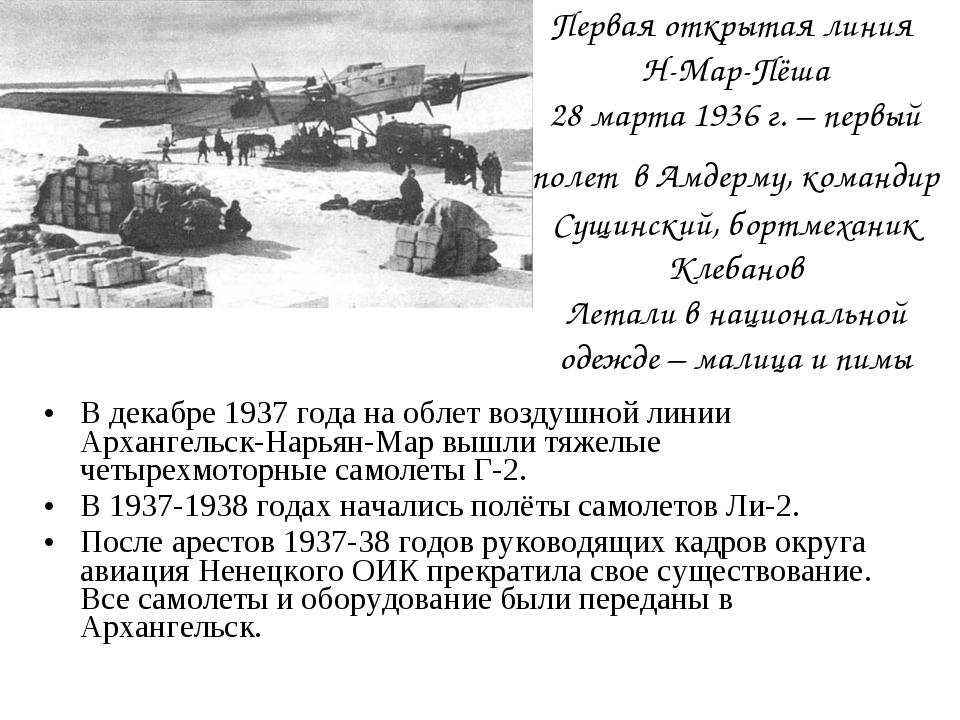 В декабре 1937 года на облет воздушной линии Архангельск-Нарьян-Мар вышли тяж...