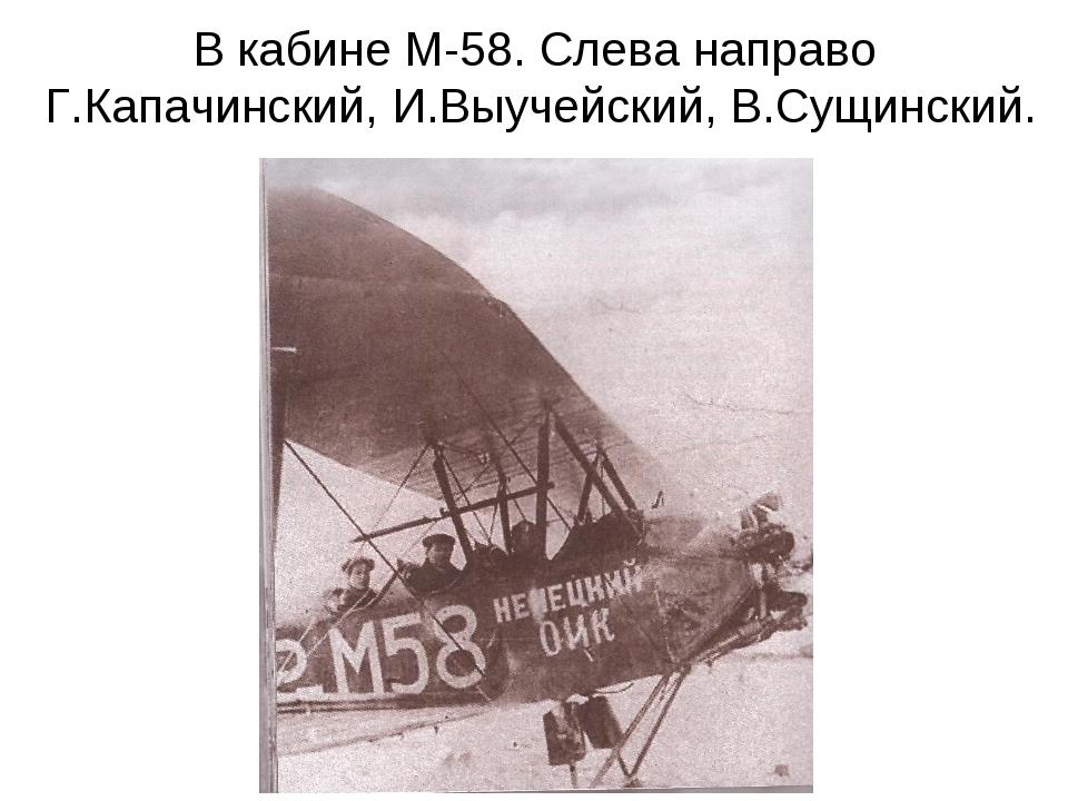 В кабине М-58. Слева направо Г.Капачинский, И.Выучейский, В.Сущинский.