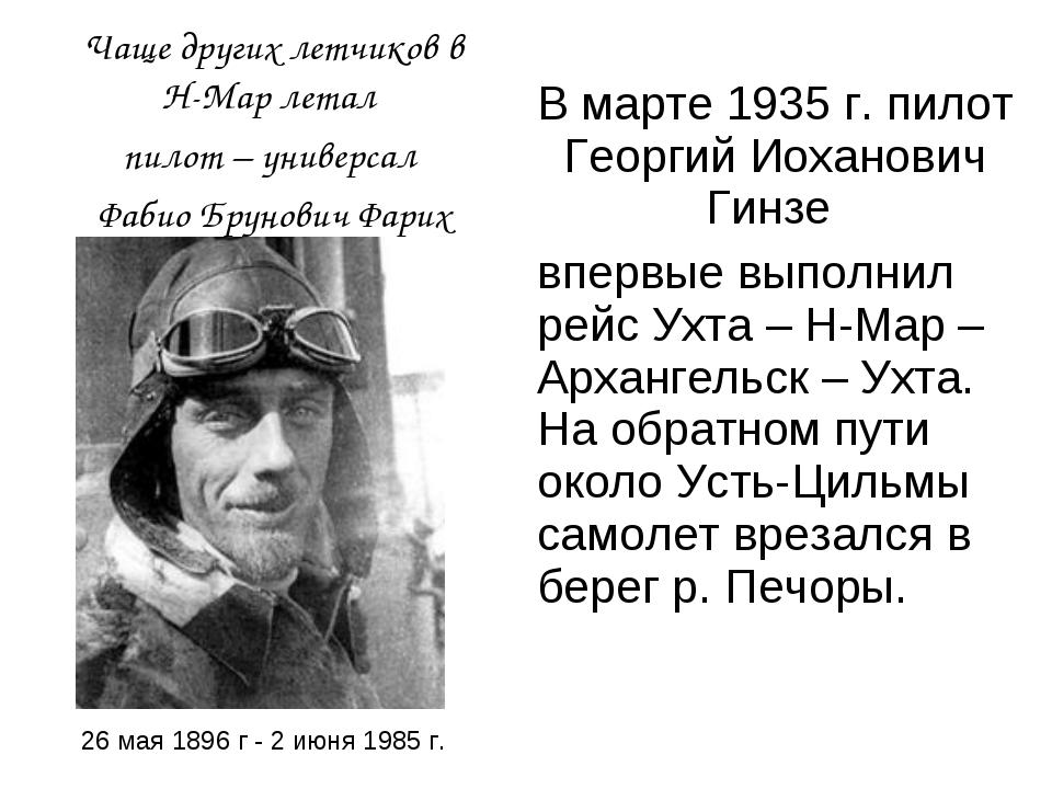 В марте 1935 г. пилот Георгий Иоханович Гинзе впервые выполнил рейс Ухта – Н-...