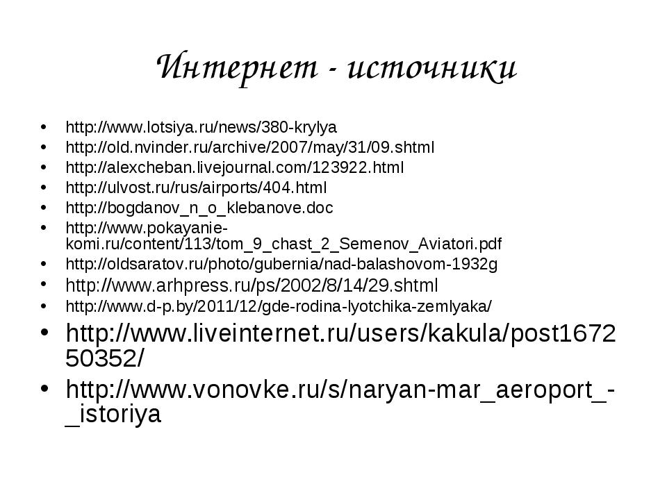 Интернет - источники http://www.lotsiya.ru/news/380-krylya http://old.nvinder...