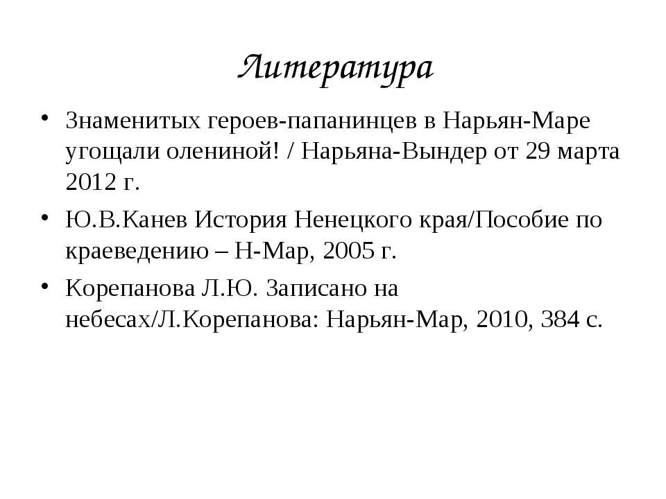 Литература Знаменитых героев-папанинцев в Нарьян-Маре угощали олениной! / Нар...
