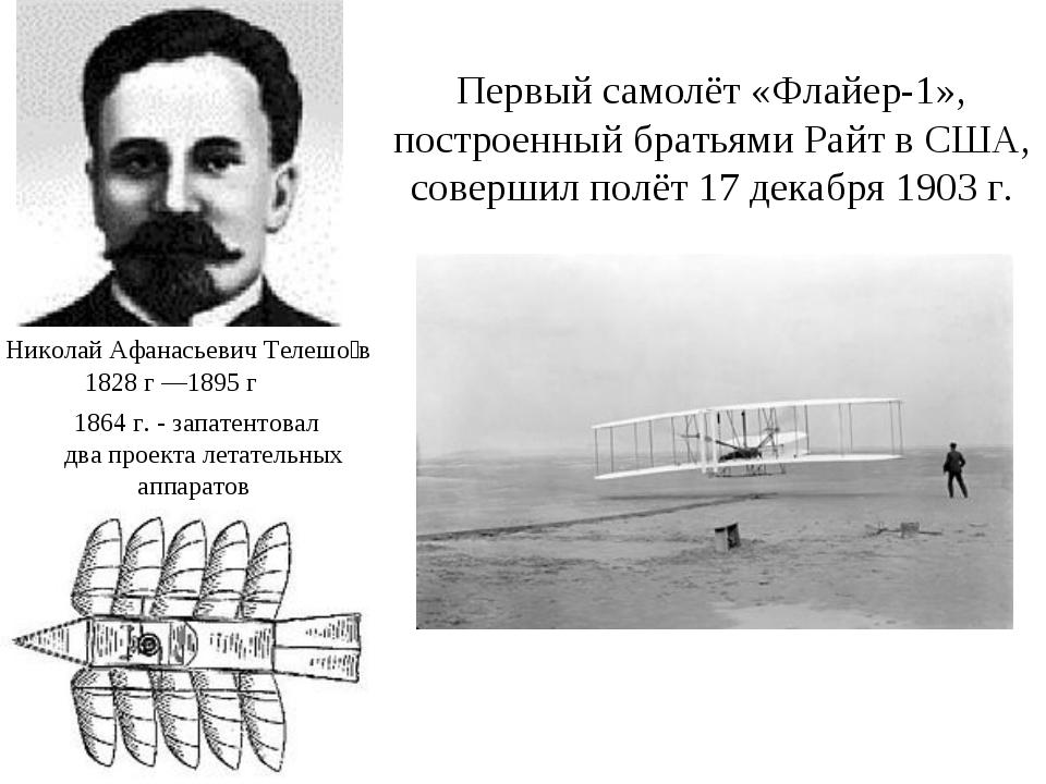 1828 г —1895 г Николай Афанасьевич Телешо́в 1864 г. - запатентовал два проект...
