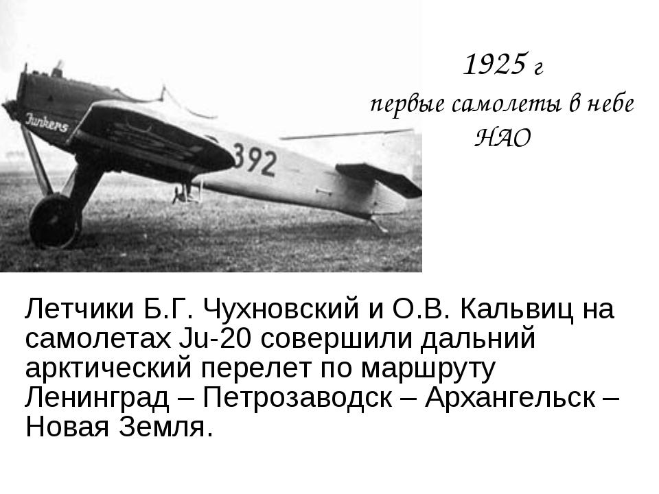 Летчики Б.Г. Чухновский и О.В. Кальвиц на самолетах Ju-20 совершили дальний а...