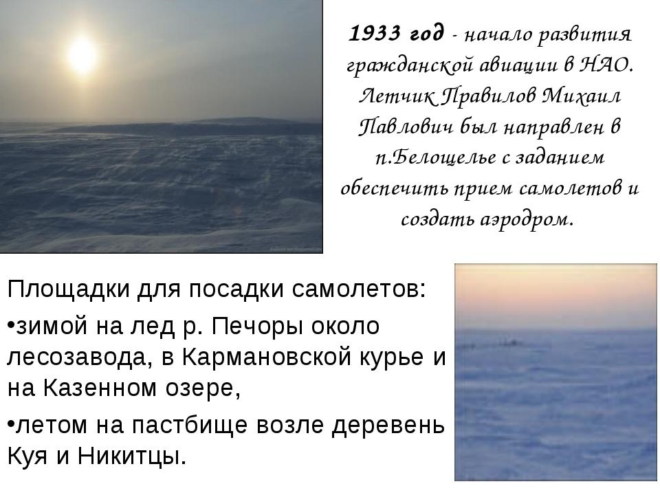 1933 год - начало развития гражданской авиации в НАО. Летчик Правилов Михаил...