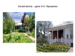 Белая вилла – дача Н.А. Ярошенко