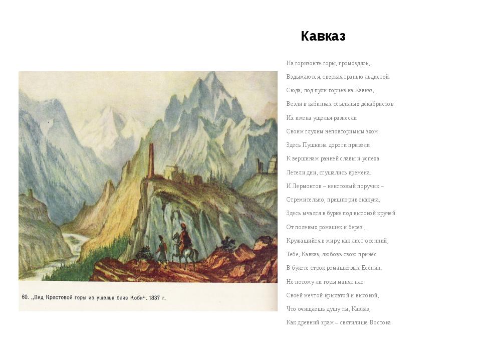 Кавказ На горизонте горы, громоздясь, Вздымаются, сверкая гранью льдистой. Сю...