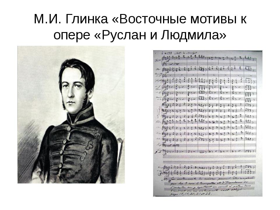М.И. Глинка «Восточные мотивы к опере «Руслан и Людмила»