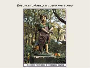 Девочка-грибница в советское время