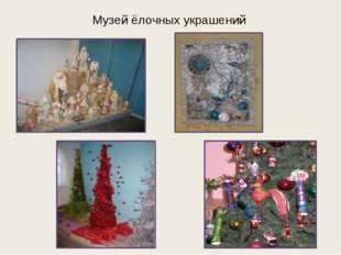 Музей ёлочных украшений
