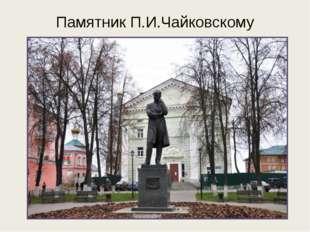 Памятник П.И.Чайковскому
