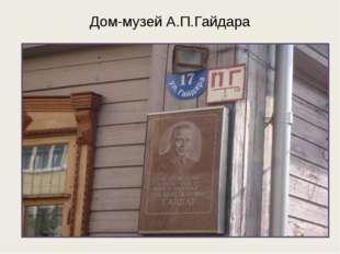 Дом-музей А.П.Гайдара