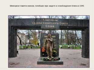 Мемориал памяти воинов, погибших при защите и освобождения Клина в 1945
