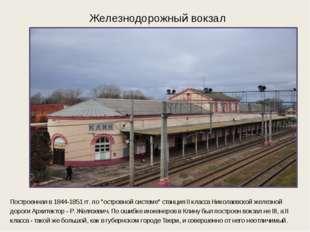 """Железнодорожный вокзал Построенная в 1844-1851 гг. по """"островной системе"""" ста"""