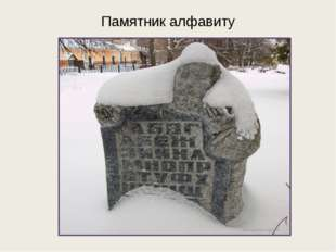 Памятник алфавиту