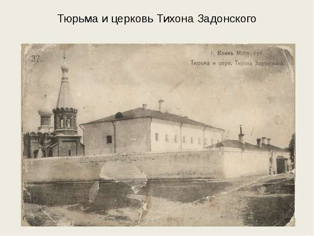 Тюрьма и церковь Тихона Задонского