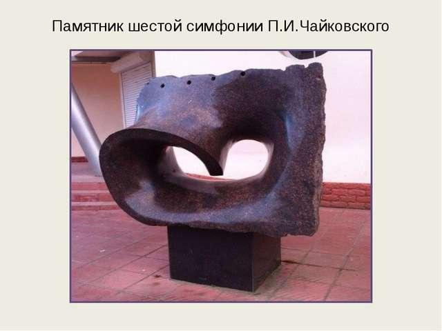Памятник шестой симфонии П.И.Чайковского
