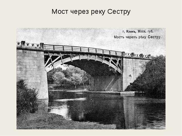 Мост через реку Сестру