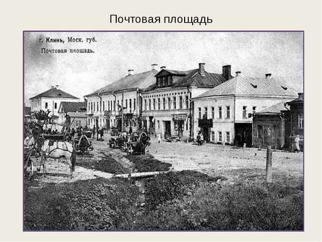 Почтовая площадь