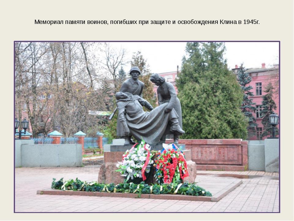 Мемориал памяти воинов, погибших при защите и освобождения Клина в 1945г.