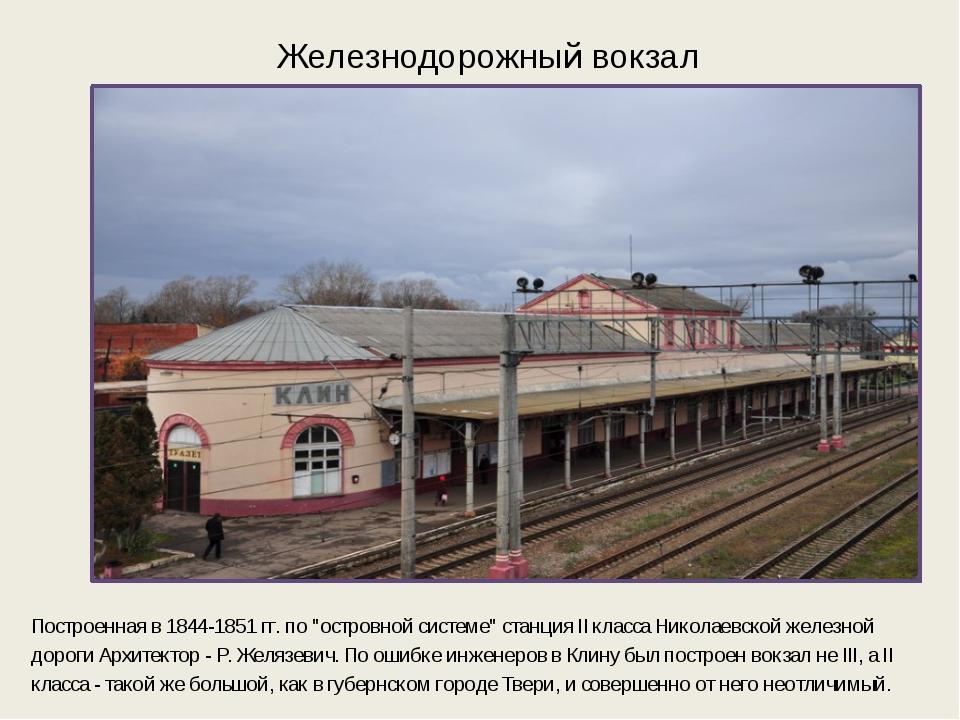 """Железнодорожный вокзал Построенная в 1844-1851 гг. по """"островной системе"""" ста..."""